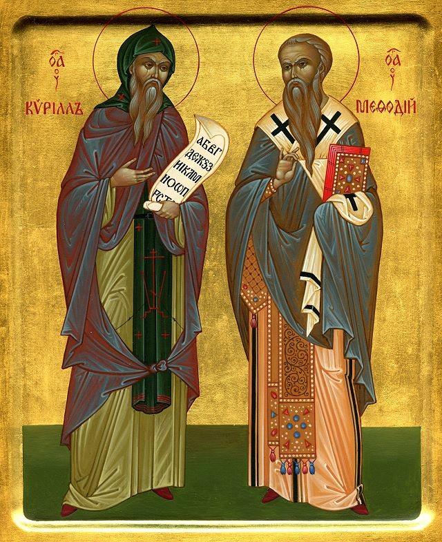 Открытка с днем кирилла и мефодия