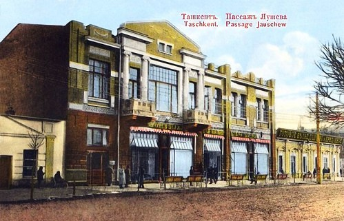 Торговый пассаж купцов Яушевых в городе Ташкент (1915 год)
