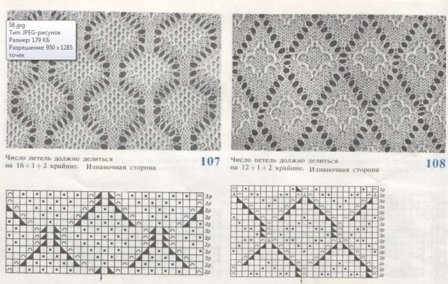 схемы узоров для ручной деккеровки на вязальной машине