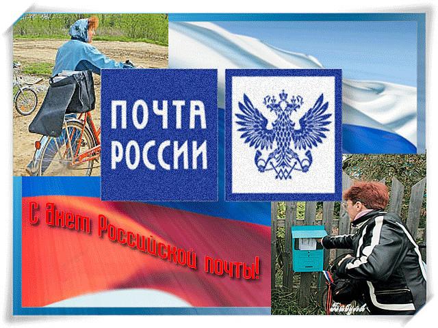 поздравление с праздником российской почты составе сборной
