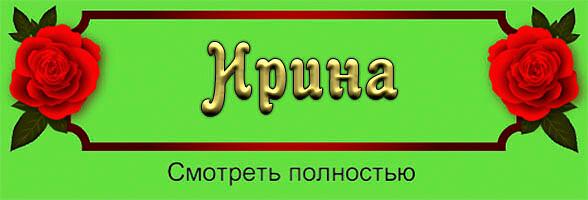 Открытки С Новым Годом Ирина!