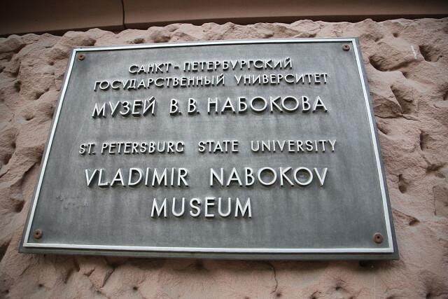 Новый литературный праздник: в августе в Петербурге пройдет День Набокова