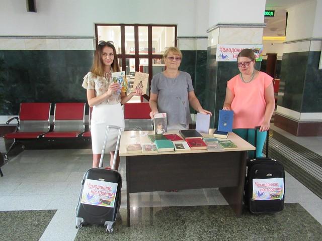 Библиотекари в вокзале
