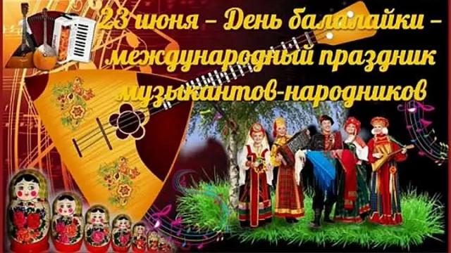 23 июня - День балалайки — международный праздник музыкантов ...