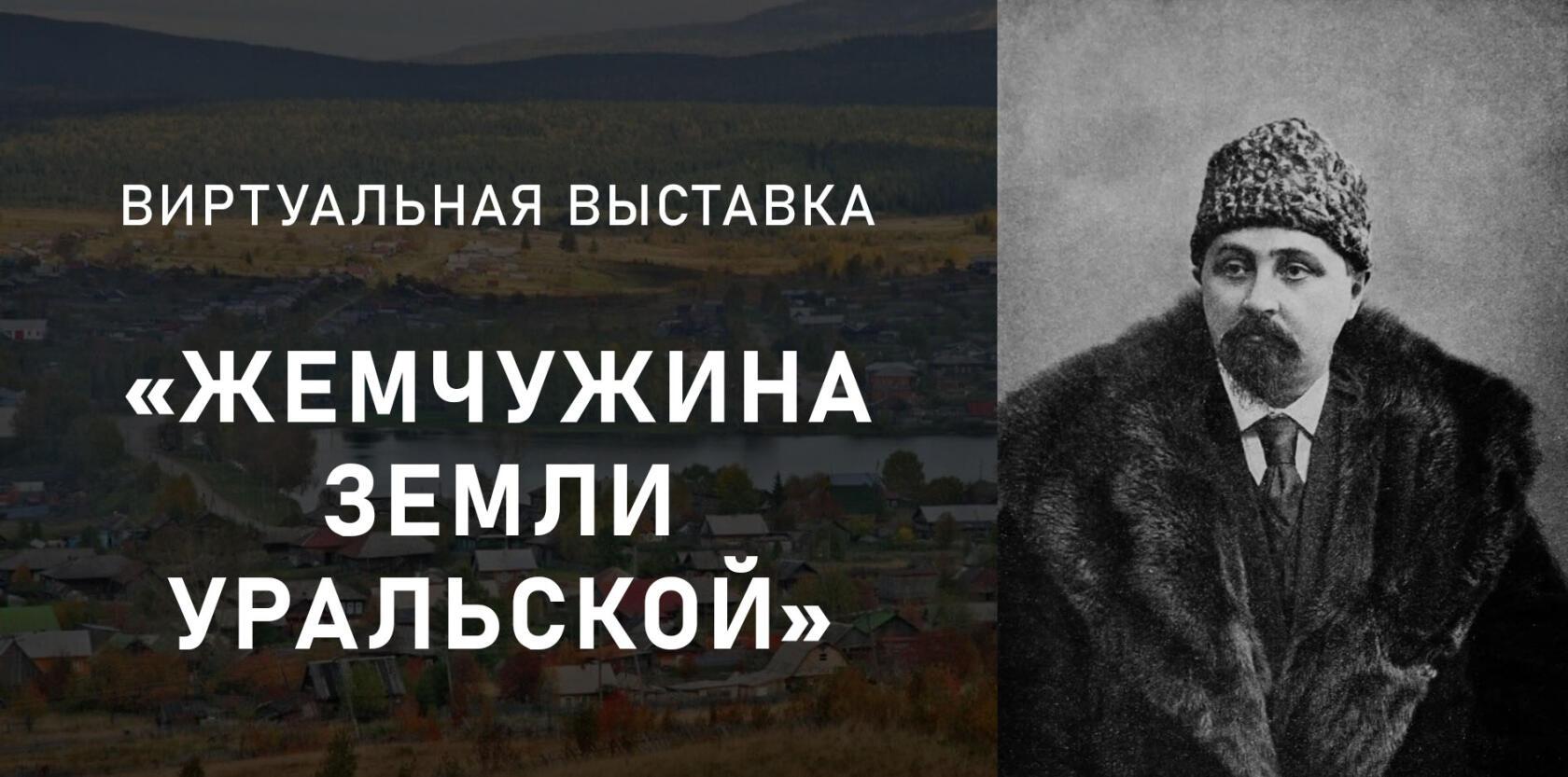 К юбилею писателя Д. Н. Мамина-Сибиряка