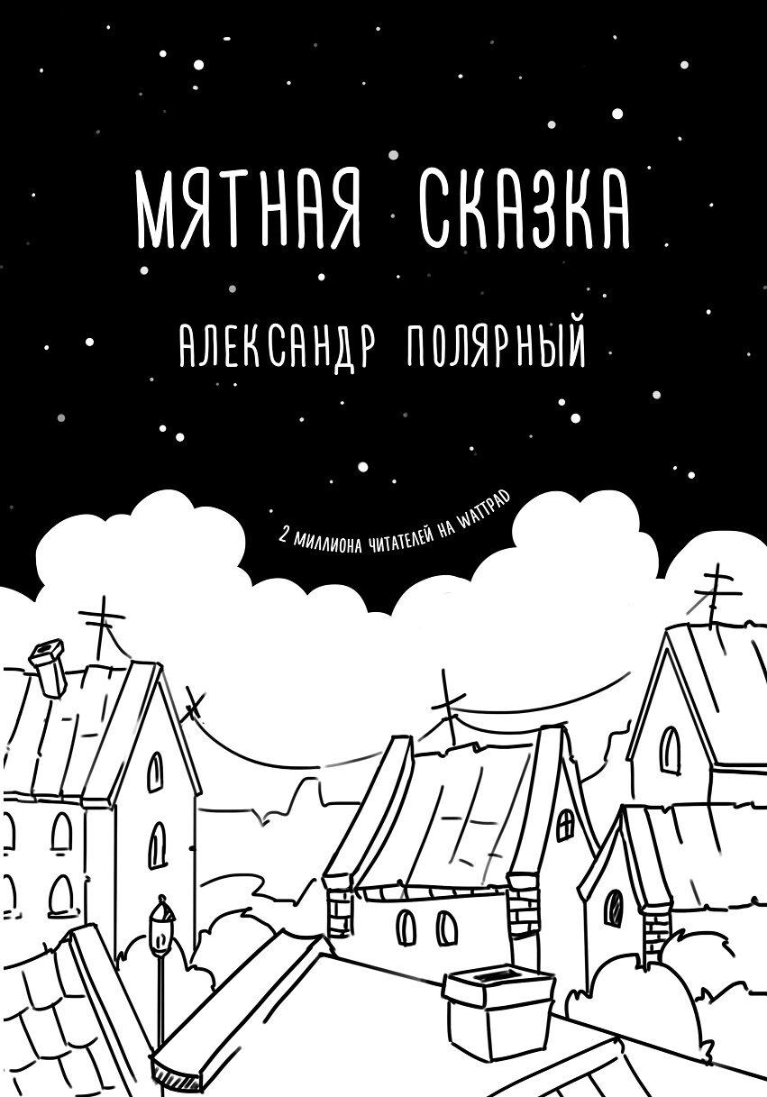 О книге «Мятная сказка» Александр Полярный