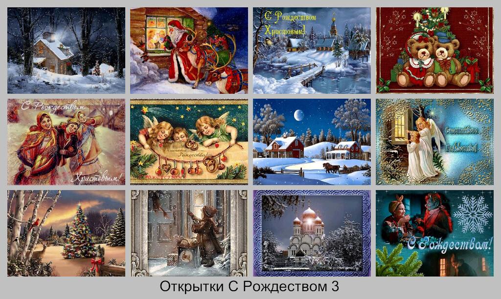 С Рождеством Открытки ГИФ