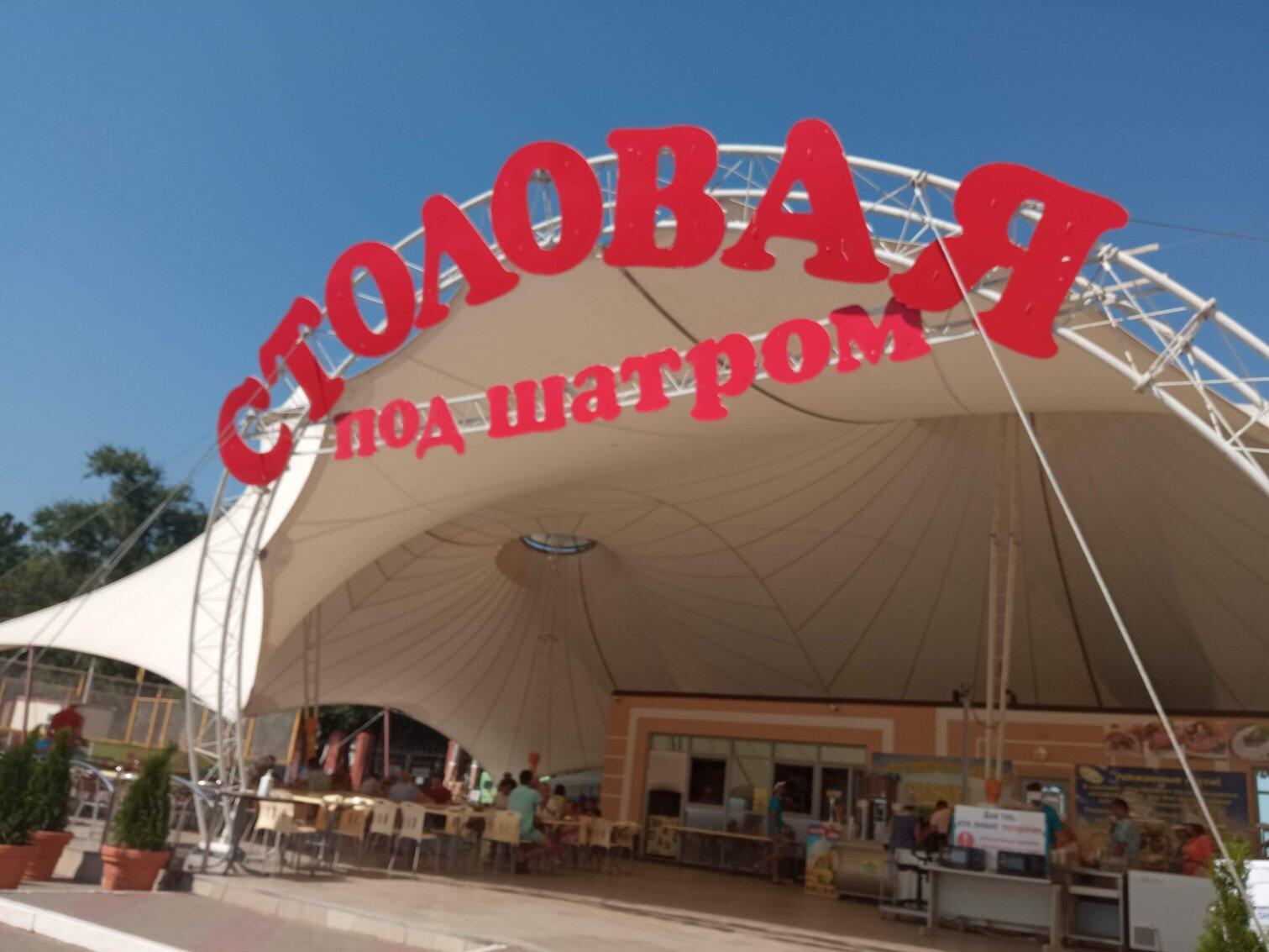 Популярная столовая на Набережной в Кабардинке