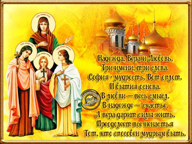 Открытки с праздником веры надежды любовьоткрытки с добрым утром, день пожилых людей
