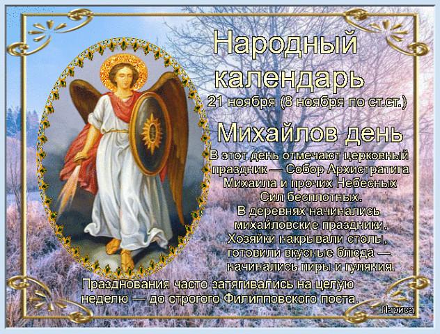 Поздравление 21 ноября церковный