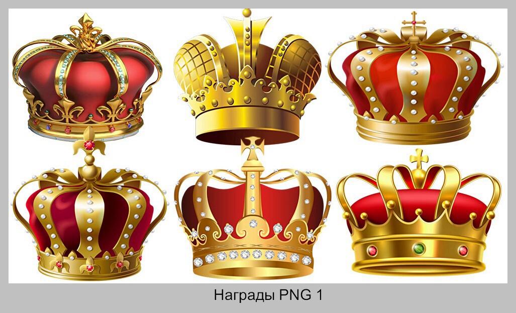 Клипарт PNG Короны