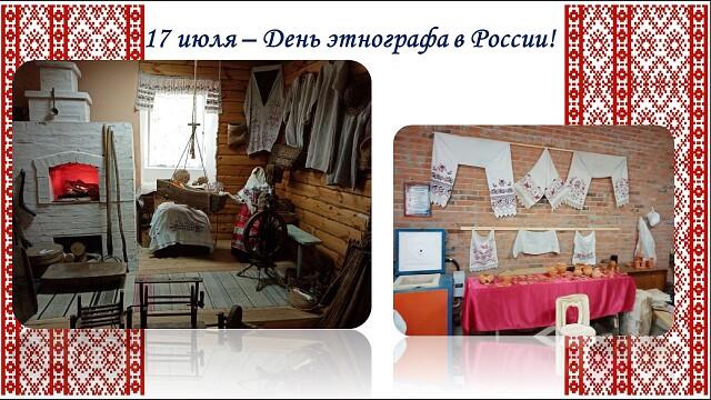 День этнографа в России