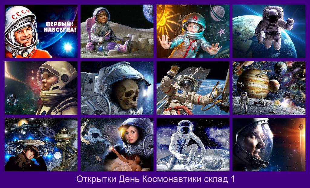 Открытки День Космонавтики склад 1