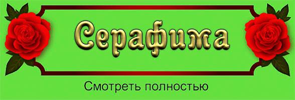 Открытки С Новым Годом Серафима!