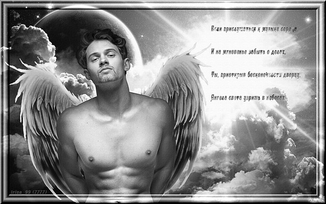 Картинки ты мой ангел хранитель мужчине