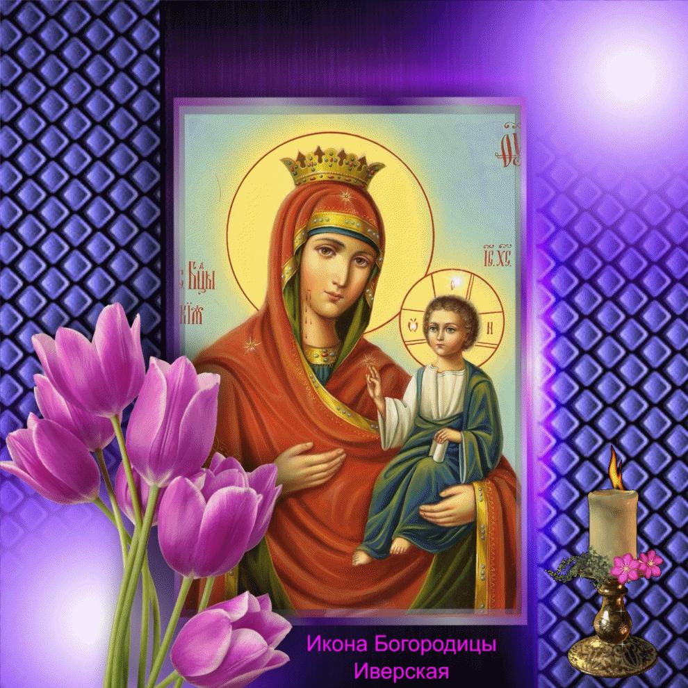 развлечения иверская икона божией матери стихи сделала дедушкой фото