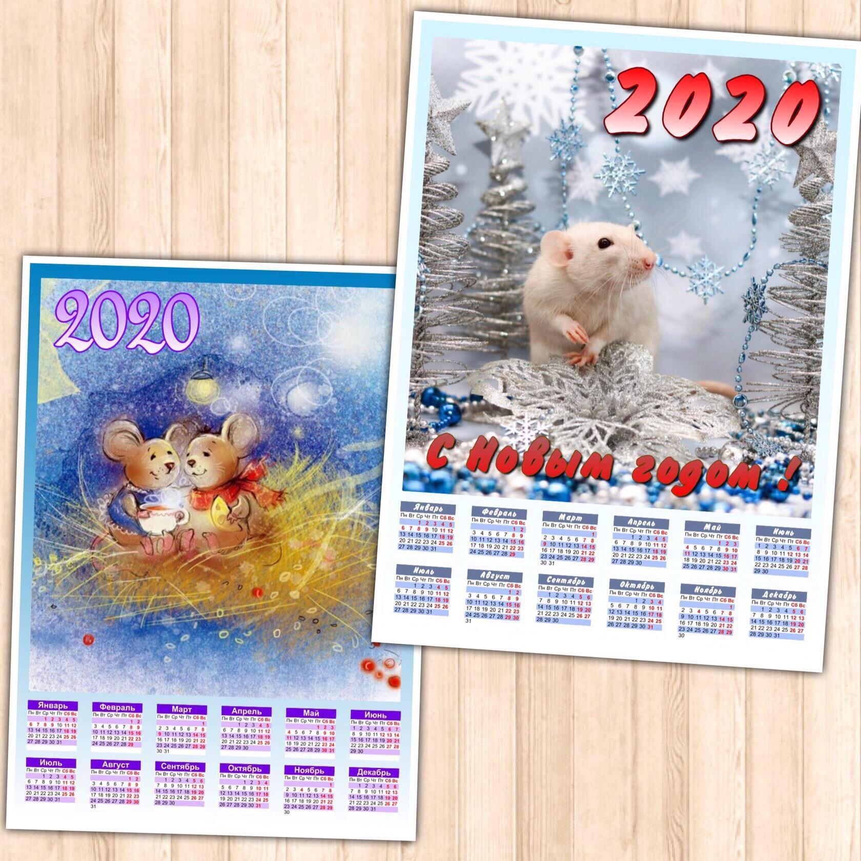 Календари с поздравлениями