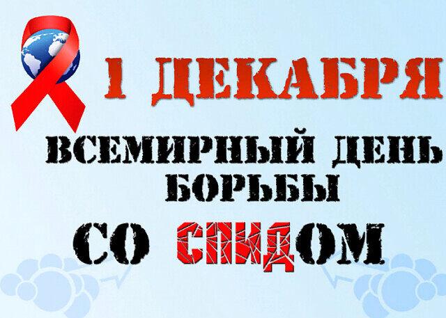 1 Декабря - Всемирный день борьбы со СПИДом