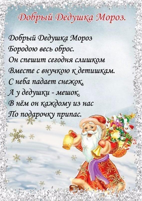 Новогодние стихи для димы