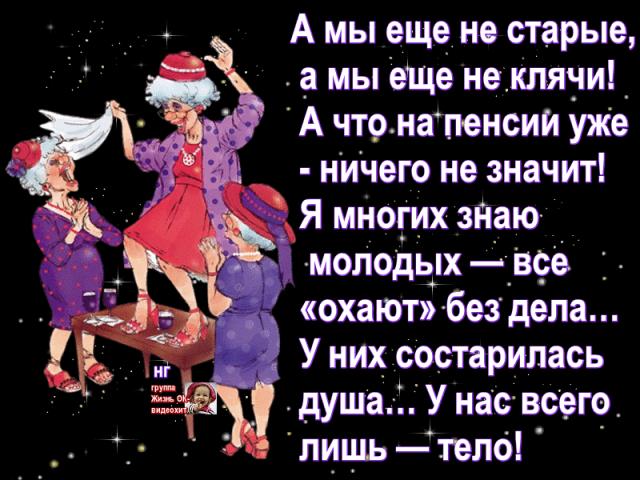 Поздравления с днем рождения женщине 55 юмористические