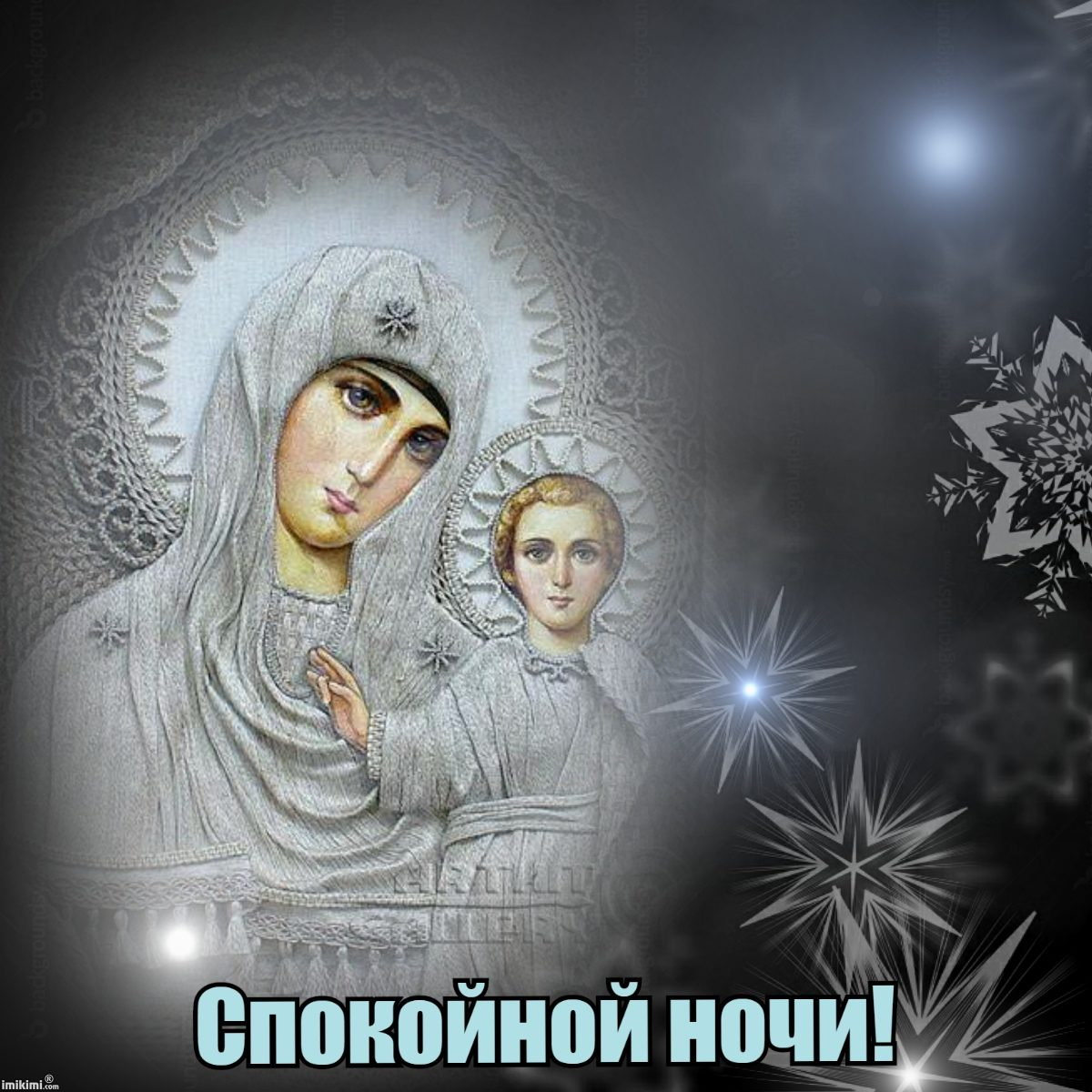 Православные открытки спокойной ночи с молитвой на сон грядущий, точек знаков для