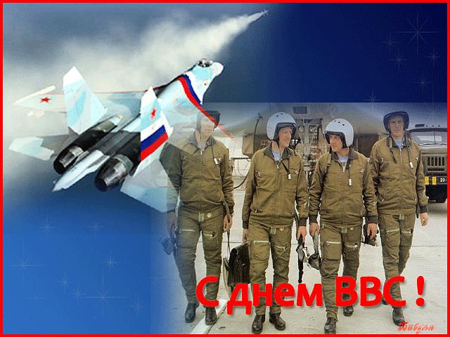 поздравления с день ввс россии некоторых