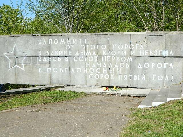 К 77-летию формирования Первой Ударной Армии