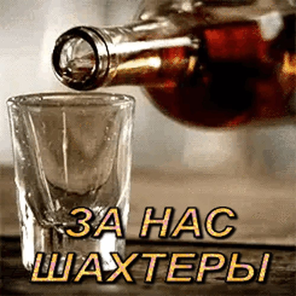 Хочу, картинки с алкоголем анимации