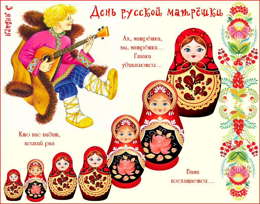 Сценарий поздравления в русском народном стиле