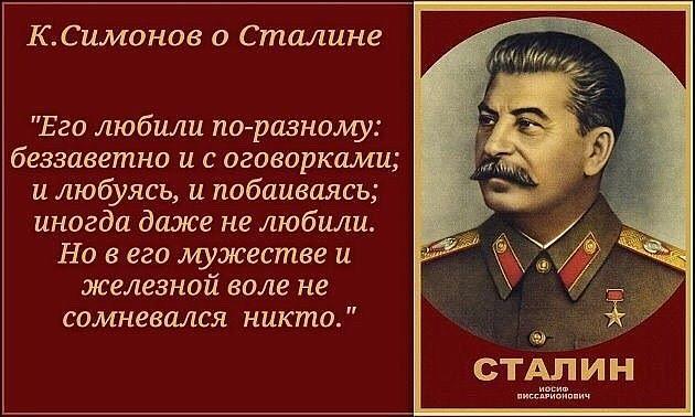 Симонов о Сталине