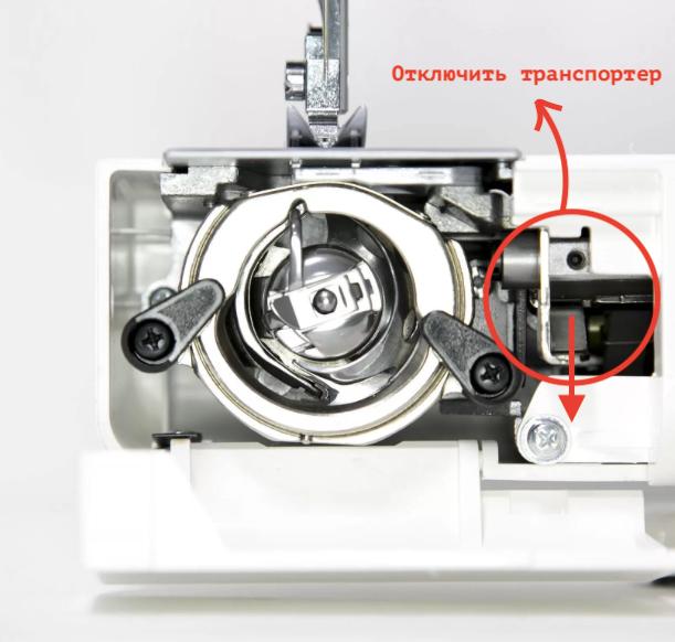 Нижний транспортер в швейной машине это мальчевский элеватор оао