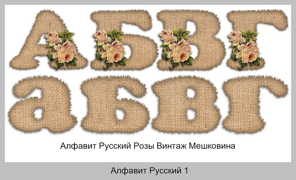 Алфавит Русский PNG Розы Винтаж Мешковина