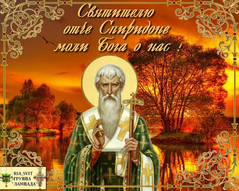 Святитель спиридон тримифунтский поздравить