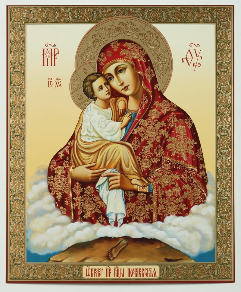поздравления с праздником почаевской иконы божией матери отправиться
