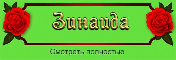 Открытки С Новым Годом Зинаида!
