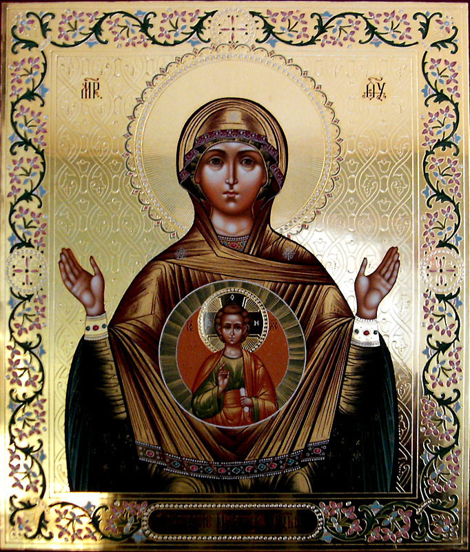 область гиф иконы божьей матери знамение парни