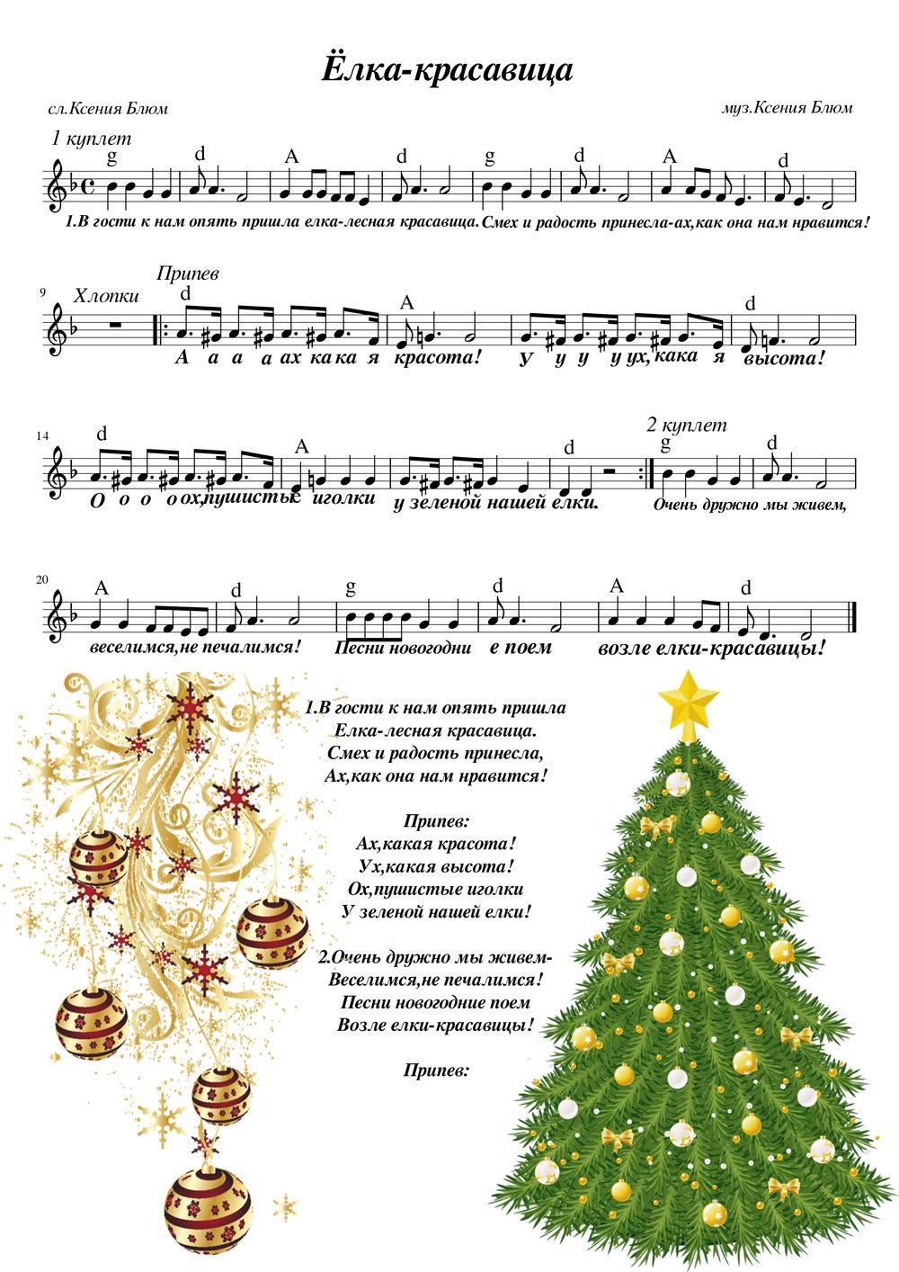 чудо картинка украсит нарядную елку ноты к песне