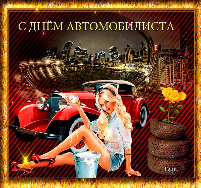 Поздравление открытка водителю