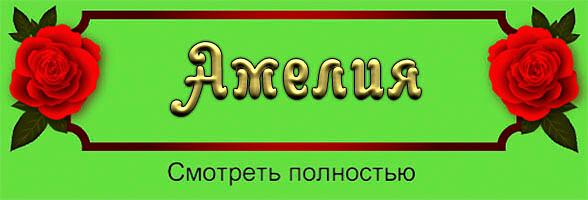 Открытки С Новым Годом Амелия!