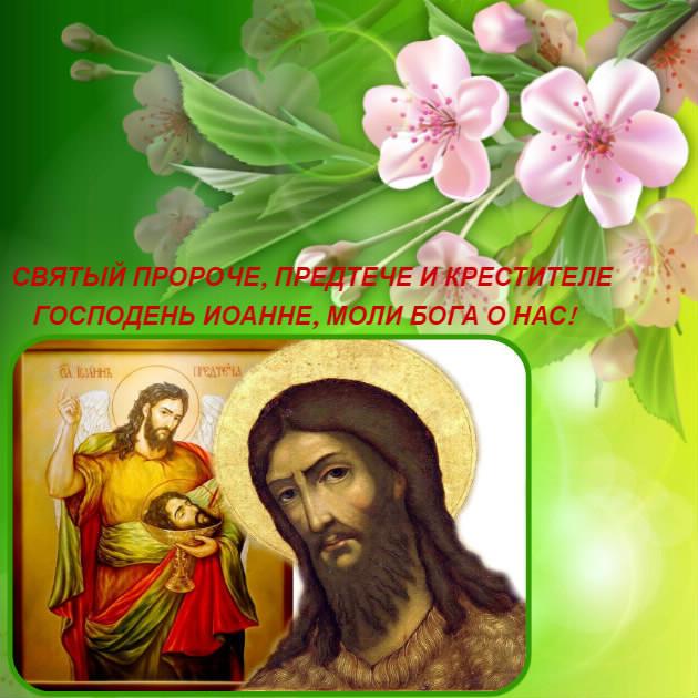 день иоанна крестителя поздравления жители бывшего