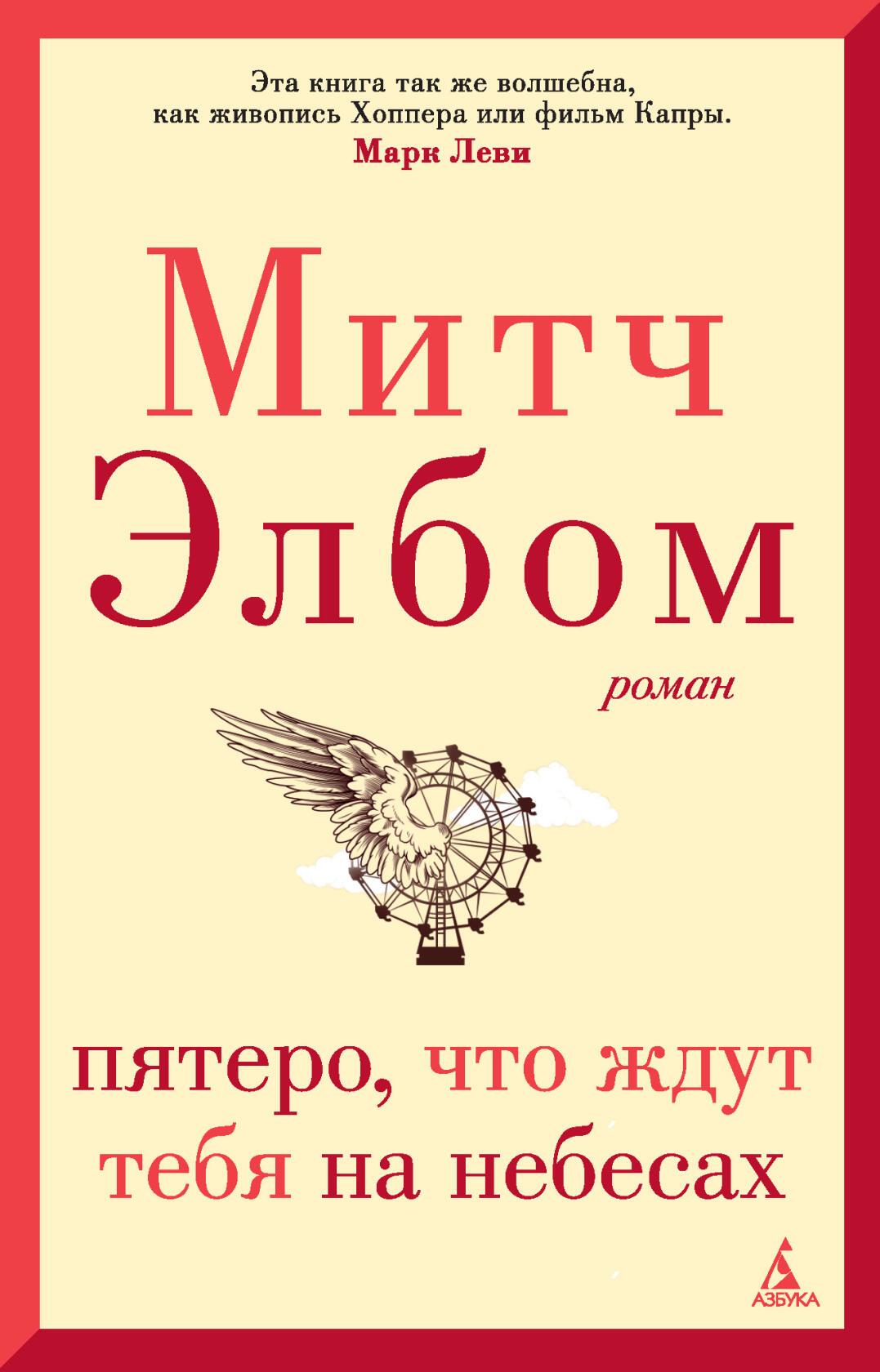 О книге 'Пятеро, что ждут тебя на небесах' Митч Элбом