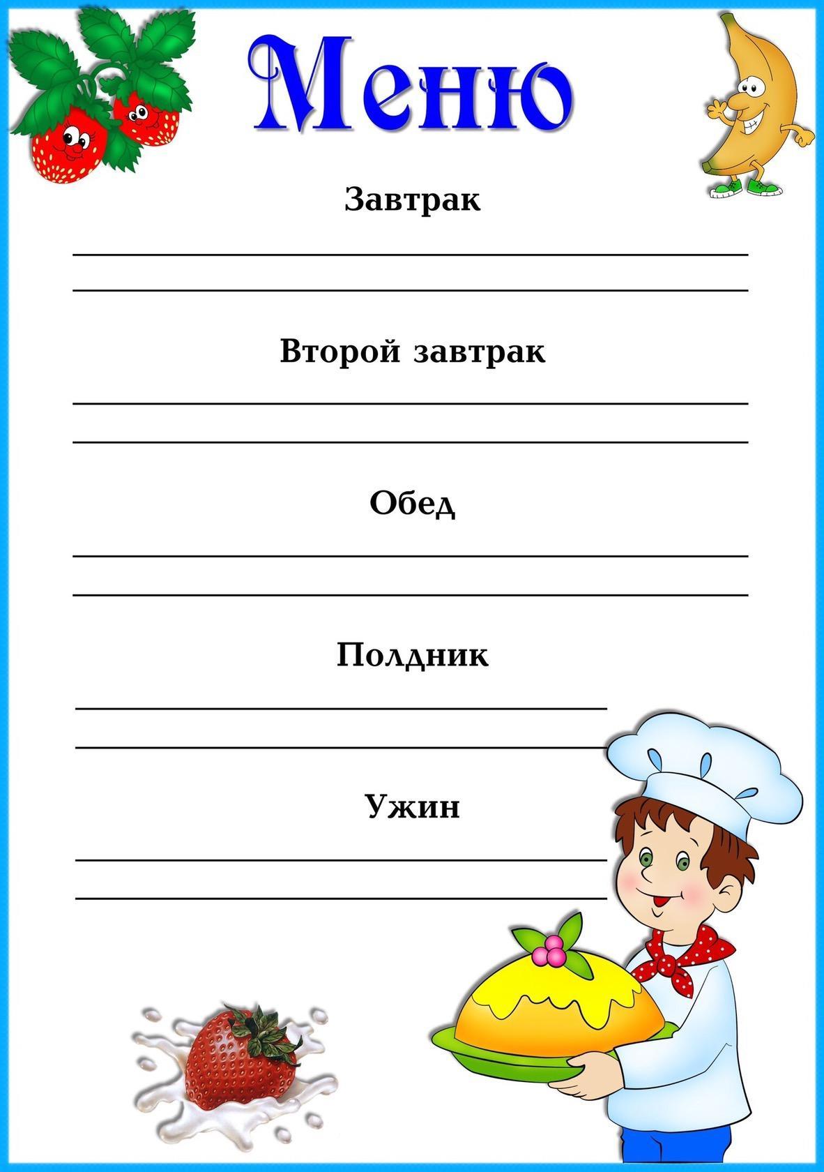 Картинка меню для дошкольников