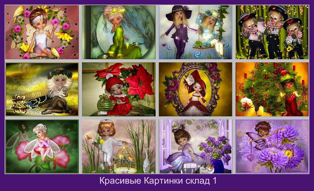Красивые Картинки склад 1