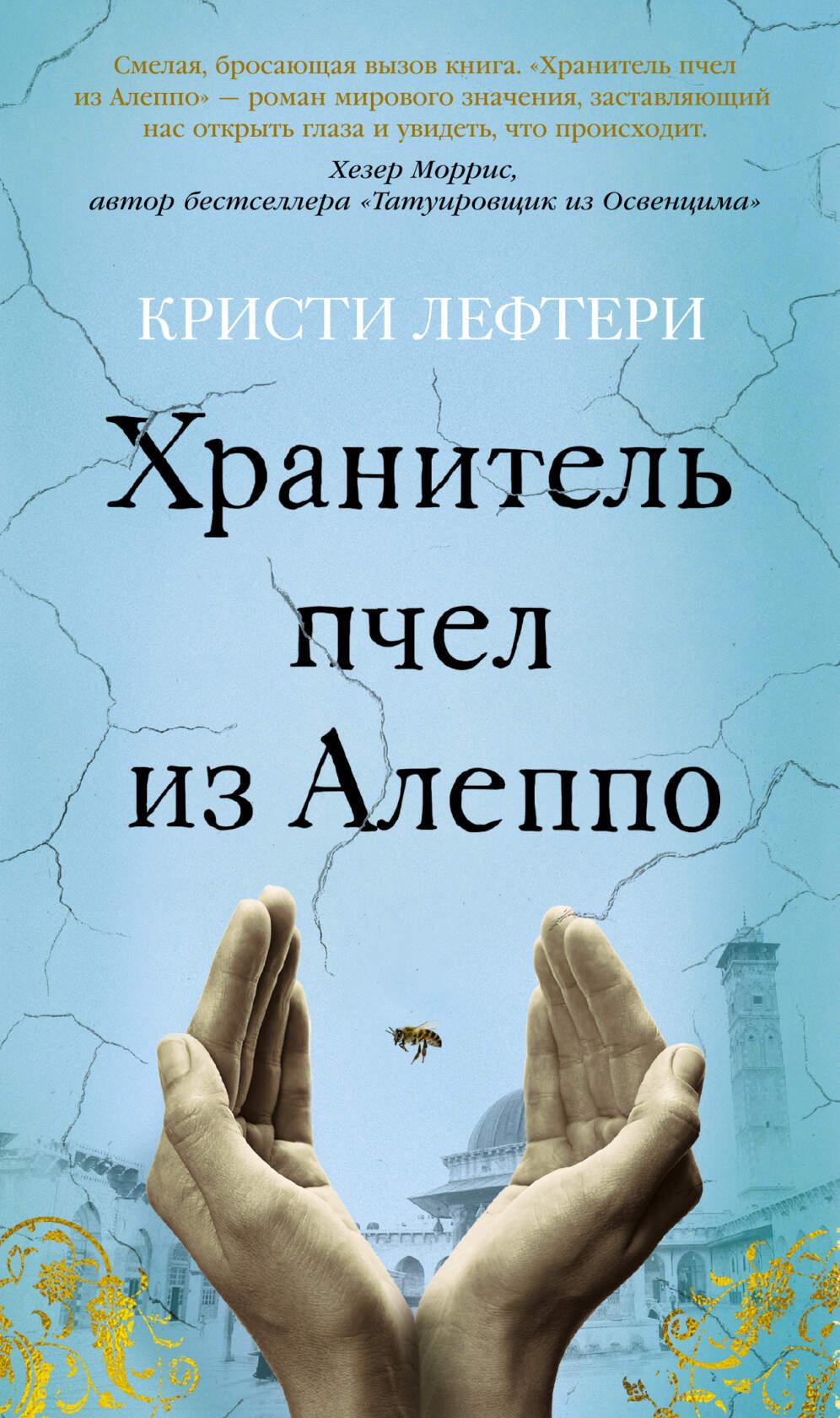 О книге 'Хранитель пчел из Алеппо' Кристи Лефтери