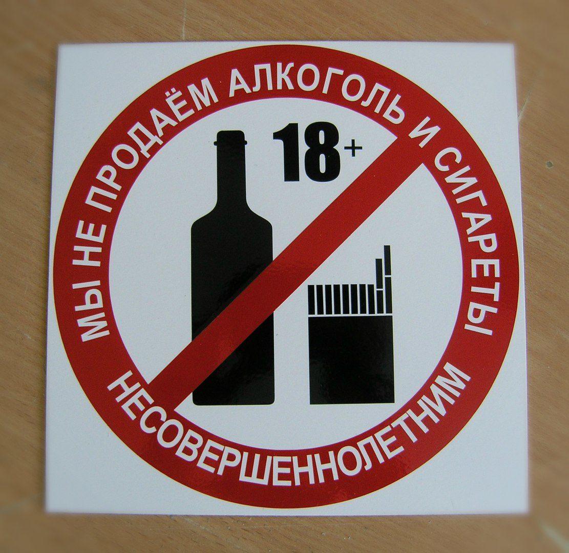 несовершеннолетним алкогольные и табачные изделия