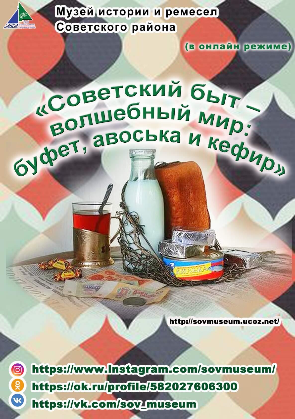 Советский быт - волшебный мир: буфет, авоська и кефир