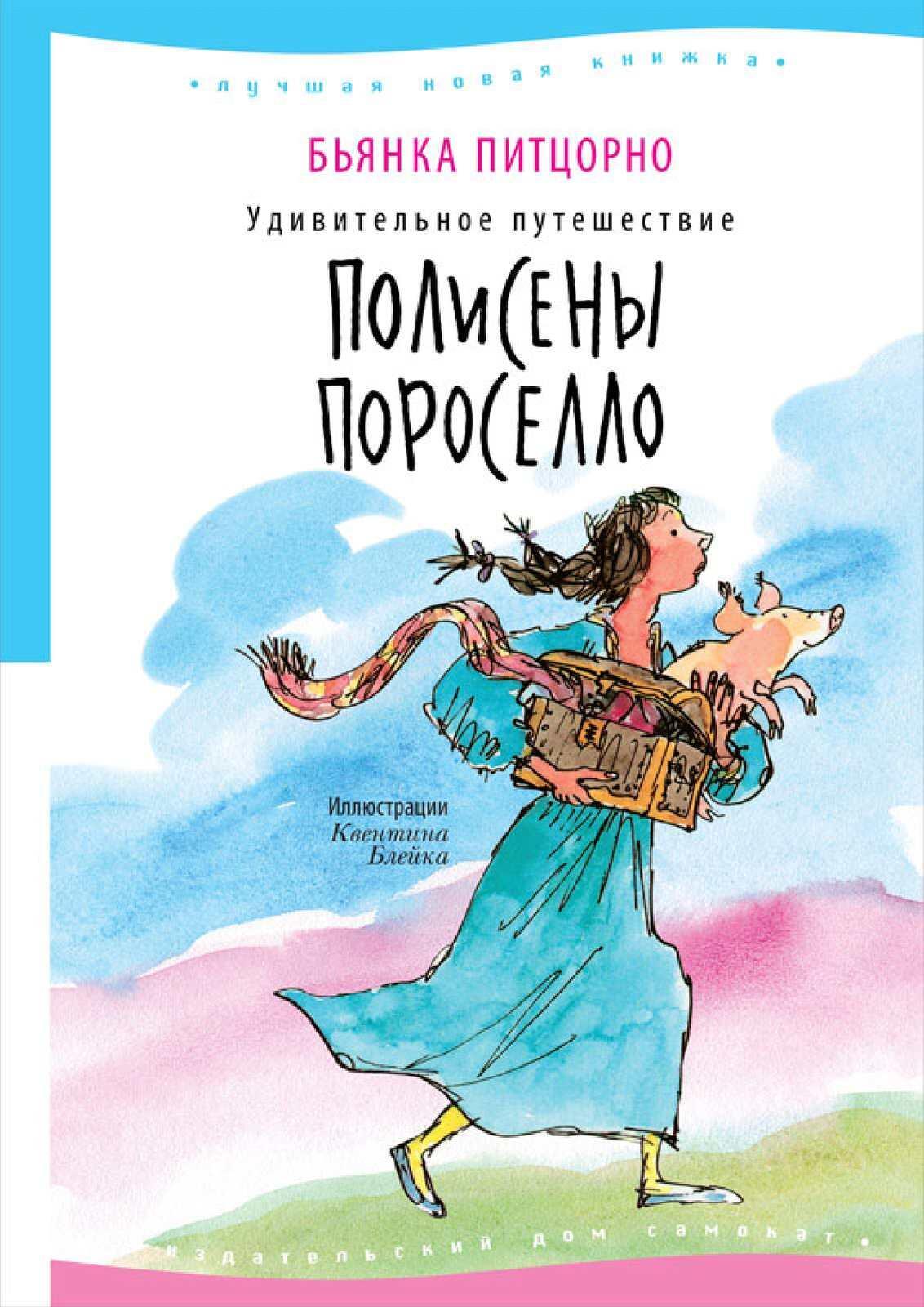 О книге Бьянки Питцорно «Удивительное путешествие Полисены Пороселло»
