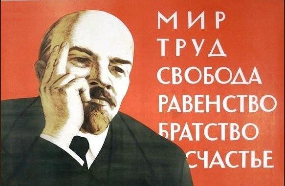 Ленин: свобода и братство