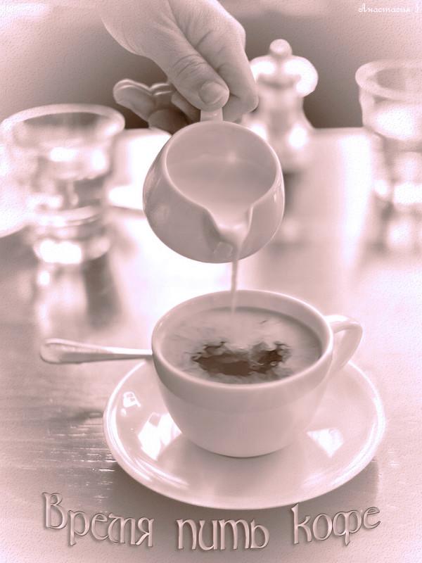 гифка кофе в красивой чашке в твоем доме волной выбило