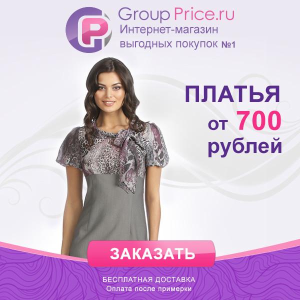 Групповая Цена Интернет Магазин Женской Одежды